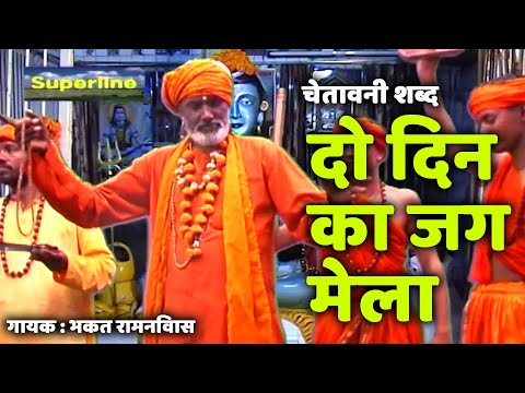Video Do Din Ka Jag Mela // Hit Chetawni Shabad // Bhakat Ram Niwas // Superline Devotional download in MP3, 3GP, MP4, WEBM, AVI, FLV January 2017