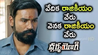Video Anupama Parameswaran Tells About Factory - Dhanush Meets Party President - Dhama Yogi Movie Scenes MP3, 3GP, MP4, WEBM, AVI, FLV Maret 2018