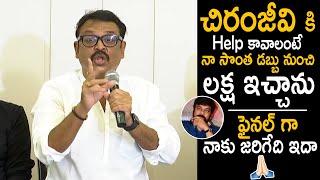 Actor Naresh Speaks about his Help to Megastar Chiranjeevi CCC Trust   Naga Babu  