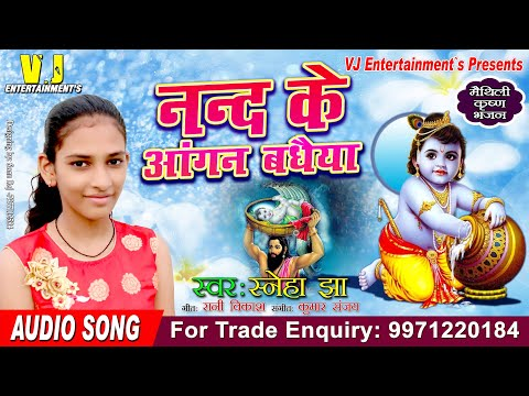 MAITHILI KRISHNA BHAJAN ! नन्द के आंगन बधैया ! SNEHA JHA ! मैथिलि HIT कृष्ण भजन 2018
