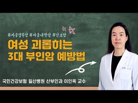 [국민건강보험 일산병원] `부인암` 산부인과 전문의 이인옥