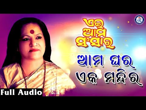 Ama Ghara Eka Mandira | Superhit Odia Movie Song Of Aei Ama Sansara | Hemayanti Shukla