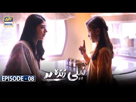 Neeli Zinda Hai Episode 8 [Subtitle Eng] - 8th July 2021 - ARY Digital Drama