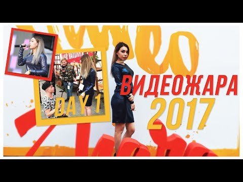 ВидеоЖара 2017 / День 1:  М - это Милена, Мартыненко и co :) VLOG