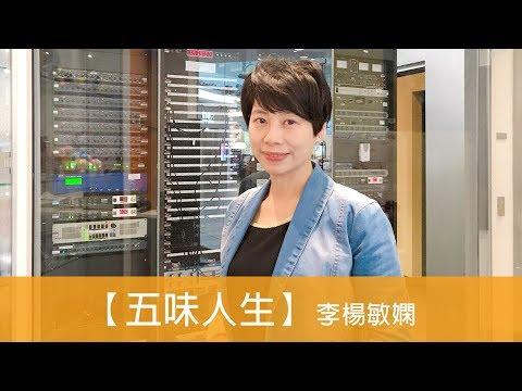 電台見證 李楊敏嫻 (五味人生) (09/30/2018 多倫多播放)