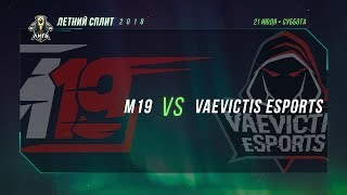 M19 vs VS — Неделя 1 День 1 / LCL