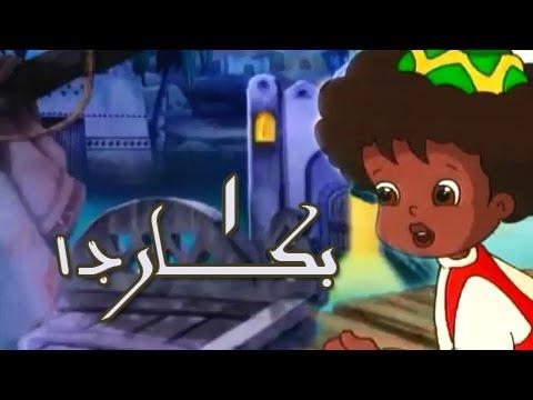 بكار الموسم الأول الحلقة 01 من 12