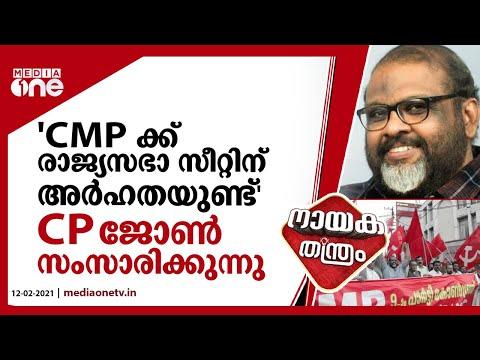 'CMPക്ക് രാജ്യസഭാ സീറ്റിന് അര്ഹതയുണ്ട്; CP ജോണ് സംസാരിക്കുന്നു | Nayaka Thanthram | CP John |