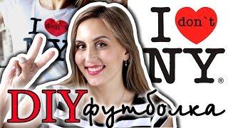 Добро пожаловать на очередной diy!!! http://www.youtube.com/c/YulianaGalich В этом DIY видео я хотела бы показать популярный принт , а также рассказать вам о...