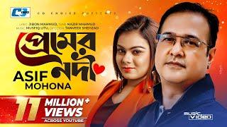 Premer Nodi  Asif Akbar  Mohona Nishad Asif Akbar  Mohona Nishad Hit Song  Full HD
