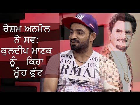 Resham Anmol | Exclusive Interview | Cafe Punjabi | Channel Punjabi Beats