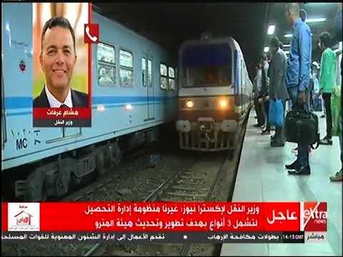 الدكتور هشام عرفات وزير النقل فى مداخلة هاتفيه حول أسعار تذاكر المترو الجديدة