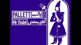پالت-خسرو و شیرین Pallet Khosro And Shirni Intro-