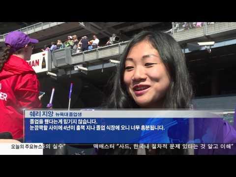5월 졸업시즌 '기쁨과 설렘' 5.17.17 KBS America News