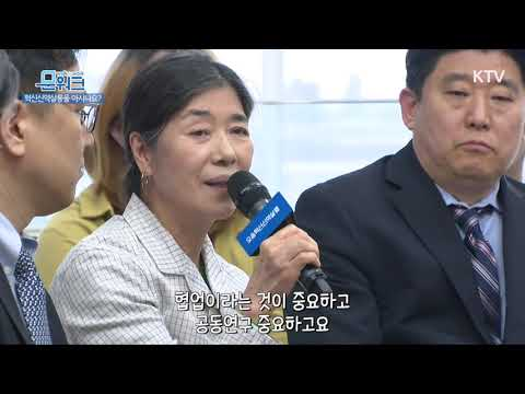 KTV 문워크 - 혁신신약살롱을 아시나요?