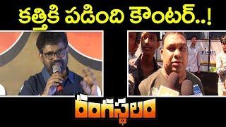Video Sukumar Counter On Kathi Mahesh Rangasthalam Movie Review   Ram Charan   YOYO Cine Talkies MP3, 3GP, MP4, WEBM, AVI, FLV Juli 2018