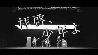 Video Hump Back - 「拝啓、少年よ」Music Video MP3, 3GP, MP4, WEBM, AVI, FLV Juni 2018