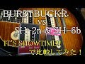 Gibson BURSTBUCKER vs. SeymourDuncan SH-2 & SH-6 比較しました【B'z】【IT'S SHOWTIME!!】