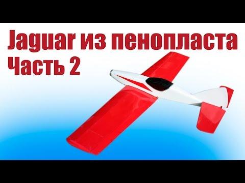 Самолет из пенопласта. Ягуар - тренер и скоростник. 2 часть | Хобби Остров.рф (видео)