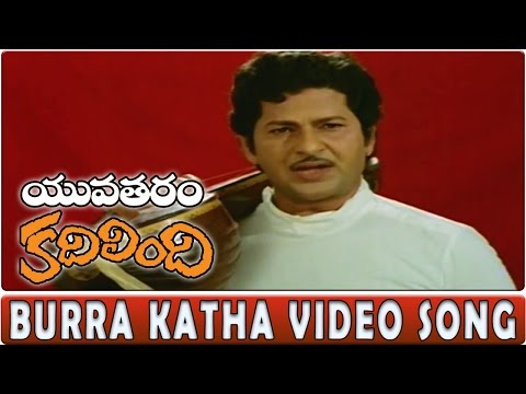 Yuvatharam Kadilindi Movie || Burra Katha Video Song || Murali Mohan, K.Vijaya