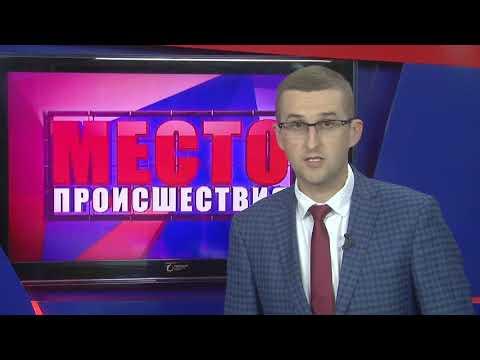 """""""Место происшествия"""" выпуск 13.07.2018 - DomaVideo.Ru"""