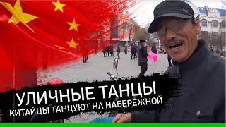 Heihe China  City new picture : Набережная Хэйхэ и уличные танцы китайцев