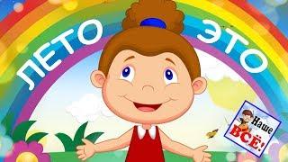 Что такое ЛЕТО? Мульт-песенка видео для детей.