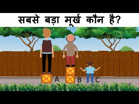 Video Majedar Paheliyan to Test Your Brain   Riddle in hindi   Mind Your Logic download in MP3, 3GP, MP4, WEBM, AVI, FLV January 2017