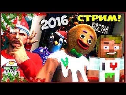 Новогодний Снег в GTA 5 Online + Minecraft + Салюты Автор: DILLERON Play