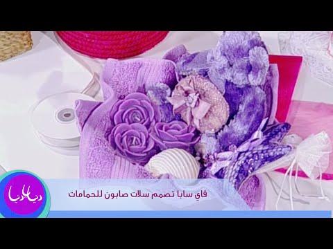 سابا - فاي سابا - اخصائية حرف يدوية تصمم خلال دنيا يا دنيا سلات صابون للحمامات. http://www.roya.tv/ http://www.facebook.com/DonyaYaDonya http://twitter.com/donyayad...