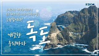 해양환경공단 X 공영쇼핑이 함께하는 독도의 날 캠페인