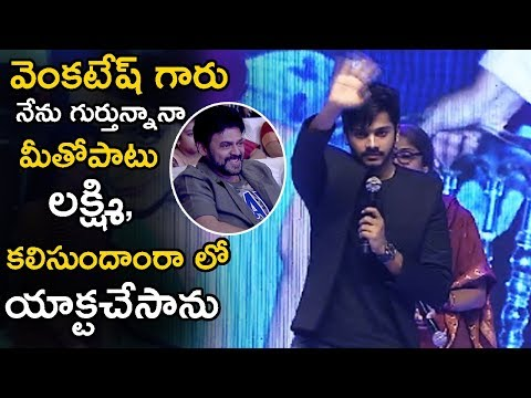 Child Artist Teja Excited After Seeing The Victory Venkatesh || Oh Baby Pre Relese Event || TETV
