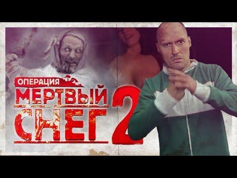 ТРЕШ-ОБЗОР ФИЛЬМА \Операция Мертвый снег 2: Первая кровь\ - DomaVideo.Ru