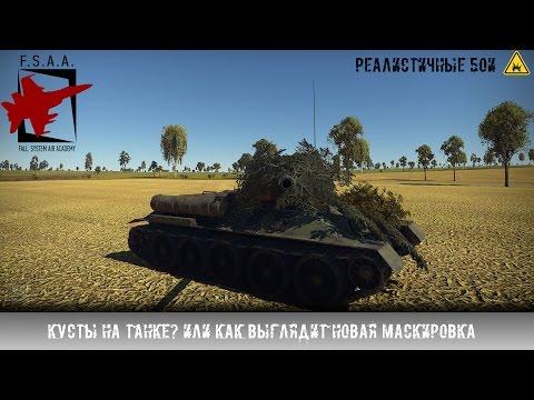 Как сделать маскировку в танках