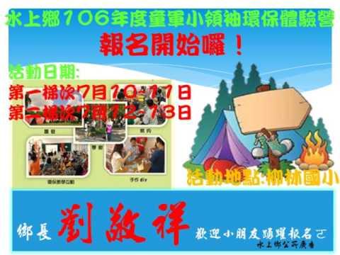 水上鄉106年度童軍小領袖環保體驗營  開始報名囉!