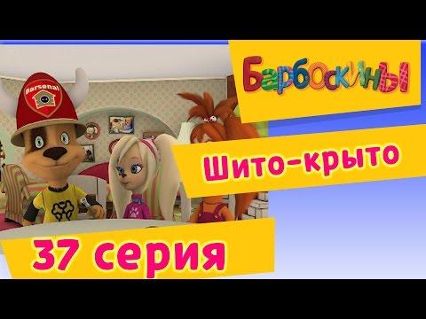 Барбоскины - 37 Серия. Шито-крыто