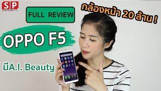 Video [Review] OPPO F5 กล้องหน้าพร้อม A.I. จอไร้ขอบ ราคาไม่ถึงหมื่น MP3, 3GP, MP4, WEBM, AVI, FLV Februari 2018