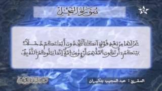 HD المصحف المرتل الحزب 28 للمقرئ عبد المجيد بنكيران