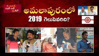 Video Amalapuram Constituency Public Response On AP Politics   East Godavari   Aadhan Public Talk @ AP MP3, 3GP, MP4, WEBM, AVI, FLV April 2019