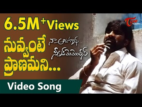Naa Autograph Songs || Nuvvante Pranamani || Love Failure Song || Ravi Teja