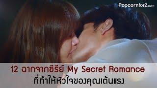 Video 12 ฉากจากซีรี่ย์เกาหลี My Secret Romance ที่ทำให้หัวใจของคุณเต้นแรง MP3, 3GP, MP4, WEBM, AVI, FLV Desember 2018
