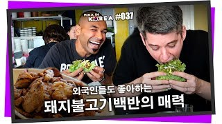 Pork Bulgogi | Foreigners eating Traditional Korean BBQ Food (Mika in Korea 037)