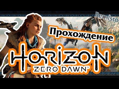 Полное прохождение Horizon Zero Dawn #1