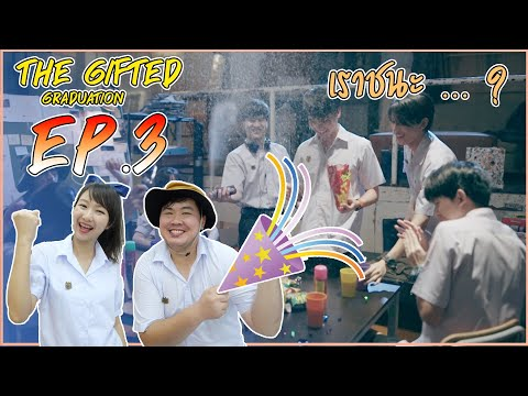 Reaction The Gifted [GRADT] EP.3 | นี้มันคือจุดเริ่มต้นของจุดจบ!! #เอวกะบิงXTheGiftedGraduation