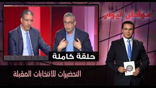 "mouatine alyaoum 02/06/2016 ""مواطن اليوم"": التحضيرات للانتخابات المقبلة"