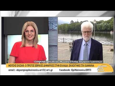 Μωυσής Ελισάφ:Ο νέος Δήμαρχος Ιωαννίνων και η άλλοτε ακμάζουσα Εβραϊκή κοινότητα | 04/06/2019 | ΕΡΤ