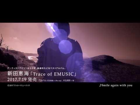 新田恵海 – Trace of EMUSIC