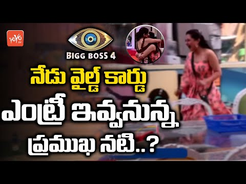 Bigg Boss 4 Telugu Actress Wild Card Contestant Entry | #BiggBoss4 Elimination | Star Maa | YOYO TV