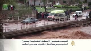 الجزيرة : تجدد هطول الأمطار الغزيرة بجنوب المغرب