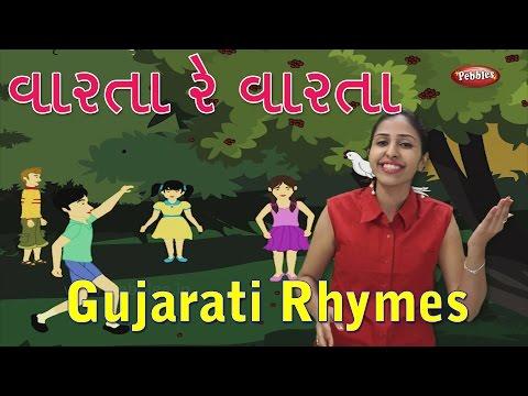 Video Varta Re Varta Gujarati Rhymes For Kids With Actions | Gujarati Action Songs | Gujarati Balgeet download in MP3, 3GP, MP4, WEBM, AVI, FLV January 2017